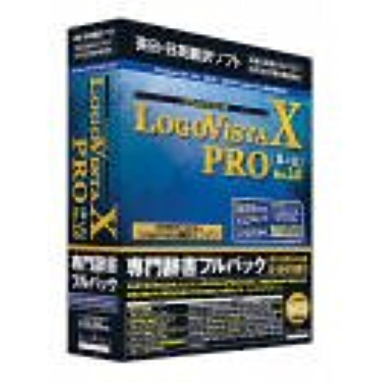 悪い祈り変形LogoVista X PRO [英×日] Ver.3.0 専門辞書フルパック