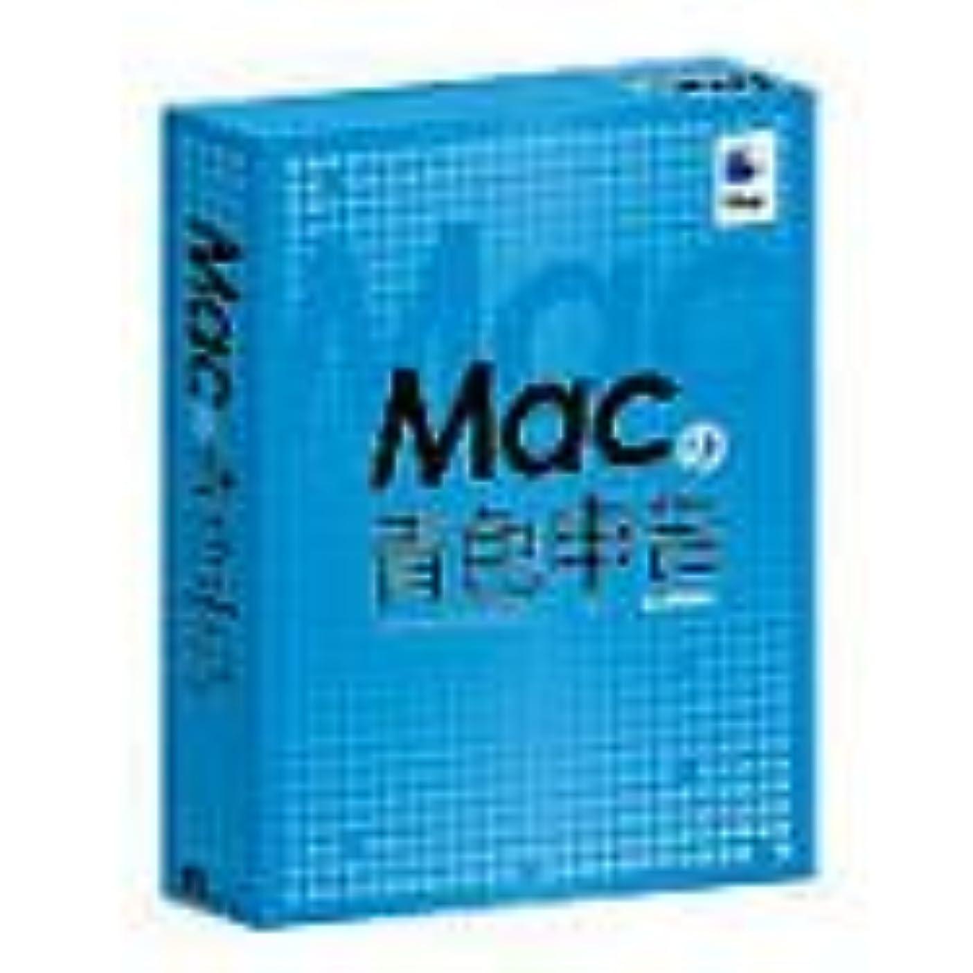 ブロンズご近所付添人Macの青色申告