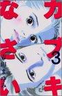 カブキなさい 3 (Be・Loveコミックス)