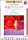 銀盤のプリンセス (エメラルドコミックス Harlequin Comics Collect)