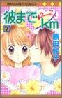 彼まで〓km (7) (マーガレットコミックス (3537))