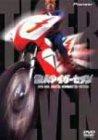 鉄人タイガーセブン DVD-BOX DIGITAL NEWMASTER EDITION