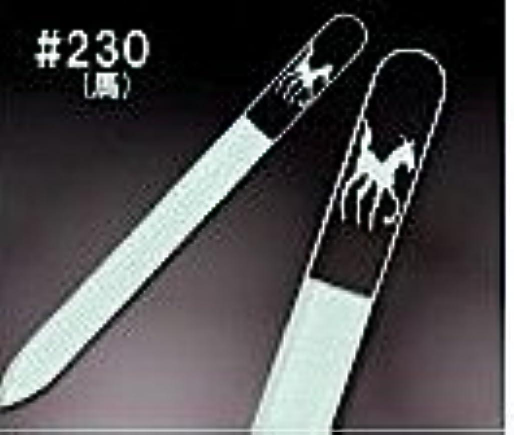 単調な上に上回る【ブラジェク】 ガラス爪やすり エングレーヴ 140mm #230