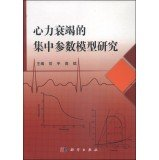 Lumped parameter model of heart failure(Chinese Edition)