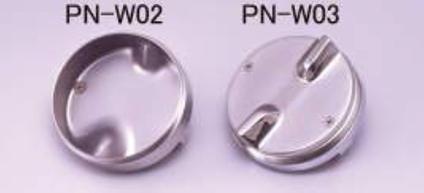ワンダーブレンダー用 微粉砕フタ PN-W03