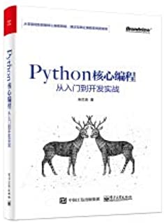Core Python Programming from entry to actual development(Chinese Edition)