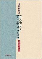 Kosumosu to anchi kosumosu: Tōyō tetsugaku no tame ni (Japanese Edition)