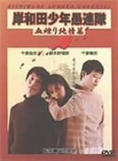 岸和田少年愚連隊 血煙り純情篇 [DVD]