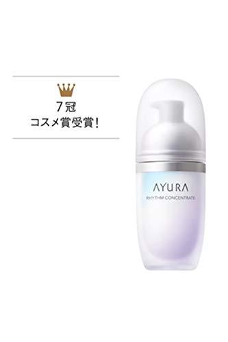アユーラ(AYURA)リズムコンセントレート<美容液>40mL