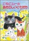 こねこムーのあたらしいともだち (ポプラ社の新・小さな童話―江崎雪子のこねこムーシリーズ)