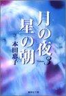 月の夜星の朝 3 (集英社文庫(コミック版))