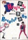 半熟革命 1 (集英社文庫(コミック版))