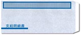 OBC FT-2S対応 支給明細書窓付封筒(シール付)500枚入