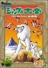 ジャングル大帝 ベスト・セレクション<白い獅子編>[DVD]