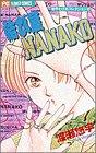 結び屋NANAKO (少コミフラワーコミックス―悠宇とぴあコレクション)の詳細を見る
