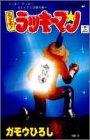 とっても!ラッキーマン 12 (ジャンプコミックス)