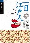 一日江戸人 (小学館文庫)