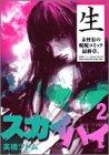 スカイハイ 2 (ヤングジャンプコミックス)の詳細を見る