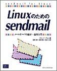 Linuxのためのsendmail―メールサーバの設計・運用入門