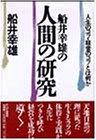 船井幸雄の人間の研究
