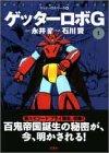 ゲッターロボG (1) (Action comics―ゲッターロボ・サーガ)