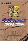 ジョジョの奇妙な冒険 2 Part1 ファントムブラッド 2 (集英社文庫(コミック版))