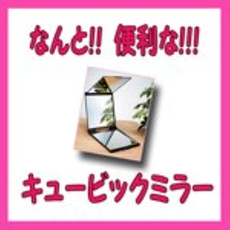 ルアン ルアン キュービックミラー 立体三面鏡