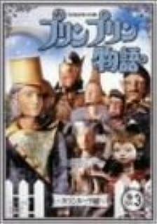 〈NHK連続人形劇〉プリンプリン物語 ガランカーダ編 Vol.3 [DVD]