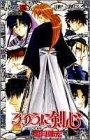 るろうに剣心 9 (ジャンプコミックス)