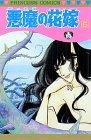 悪魔の花嫁 6 (プリンセスコミックス)の詳細を見る
