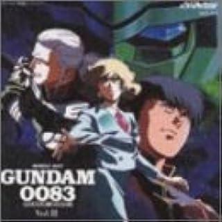 機動戦士ガンダム 0083 「スターダスト・メモリー」 ― オリジナル・サウンドトラック Vol.2