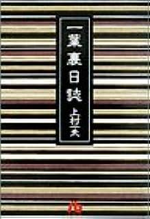 一葉裏日誌 (小学館文庫)
