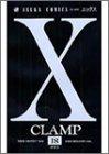 X (第18巻) (あすかコミックス)