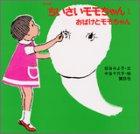 復刻版 ちいさいモモちゃん(1) おばけとモモちゃん (講談社の創作絵本)