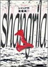 シャングリラ (バンブー・コミックス)
