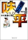 包丁人味平 8 (集英社文庫(コミック版))