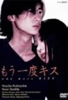 もう一度キス BOXセット [DVD]