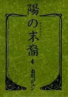 陽の末裔 4 (コミックス)の詳細を見る