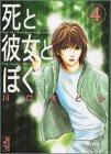 死と彼女とぼく(4) (講談社漫画文庫)