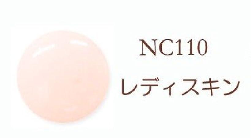 細心の尊敬する光沢レディースキン ソークオフジェル(ソフトジェル)LED/UV対応 8g NC110