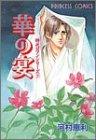 華の宴 (プリンセスコミックス)
