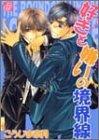 好きと嫌いの境界線 (ドラコミックス (No.035))