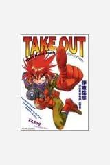 Take out―伊東岳彦『宇宙英雄物語』の世界 Takehiko (ホームコミックス) コミック