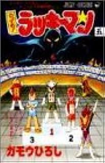 とっても!ラッキーマン 5 (ジャンプコミックス)