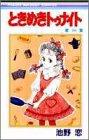 ときめきトゥナイト (26) (りぼんマスコットコミックス (654))
