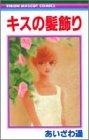 キスの髪飾り (りぼんマスコットコミックス)