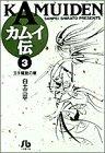 カムイ伝 (3) (小学館文庫)の詳細を見る