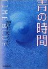 青の時間 (ハルキ文庫)