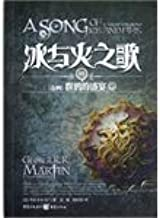 A Song of Ice and Fire 11 Crows feast(Chinese Edition)