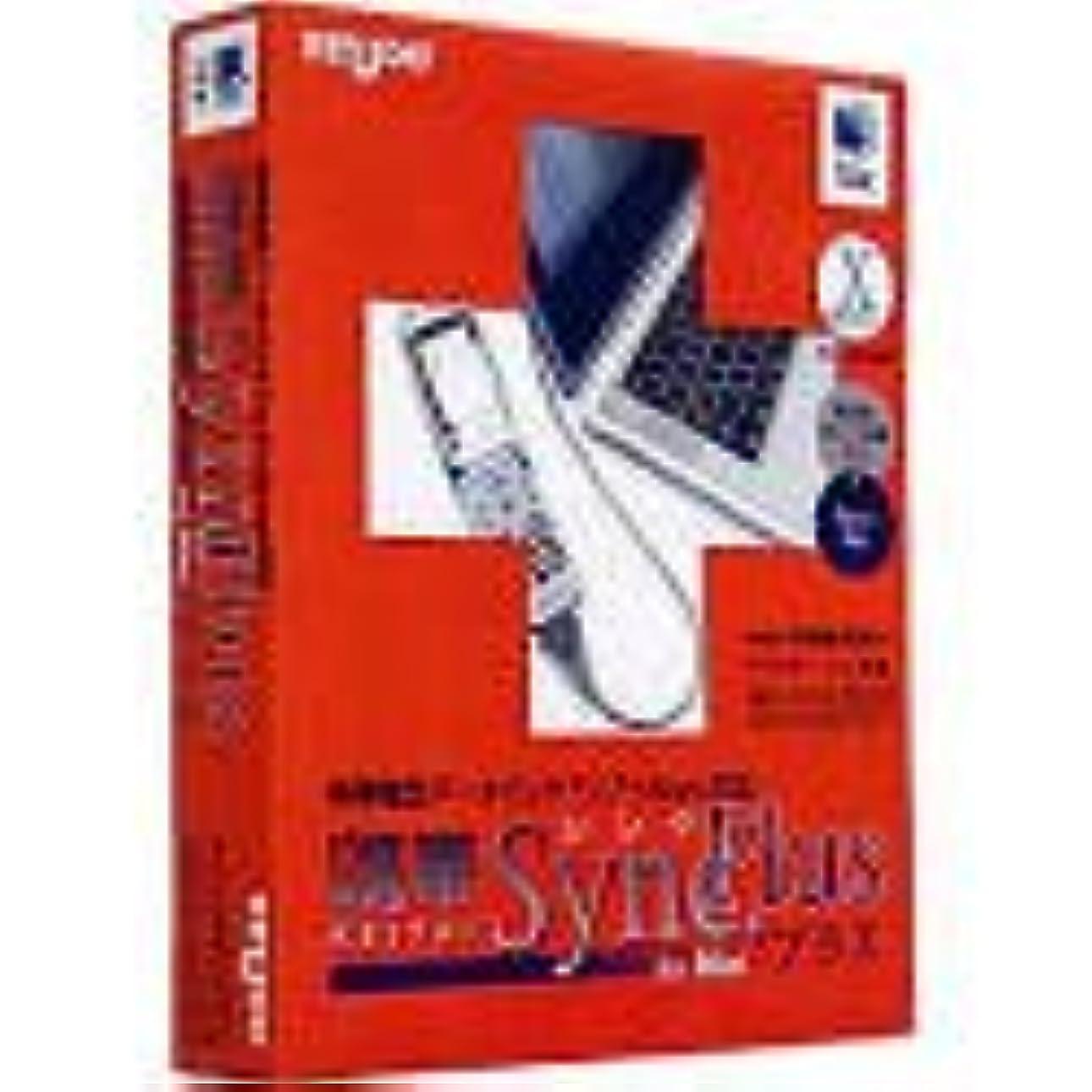 領収書起きろ牛携帯シンクPLUS for Mac OS X PDC-USBケーブルセット